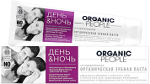Organic_People_dzien_noc